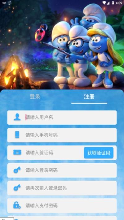 蓝精灵区块链截图
