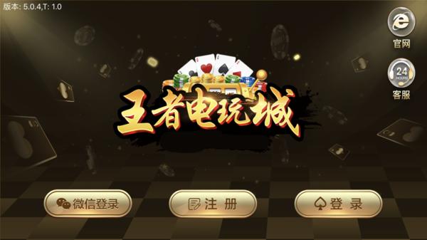 王者电玩城app截图