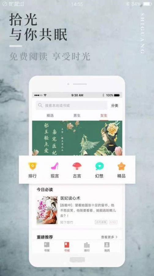 阅民小说app截图