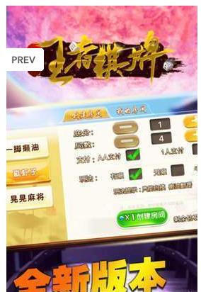 王者棋牌app截图