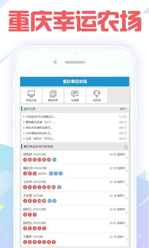 重庆幸运农场计划app截图