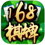 168棋牌娱乐app