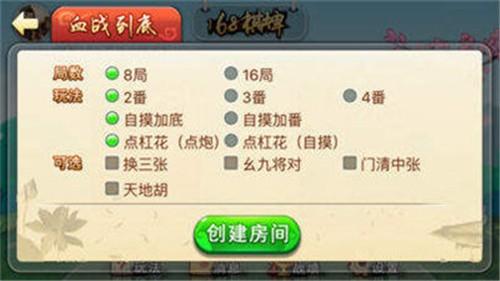 168棋牌娱乐app截图