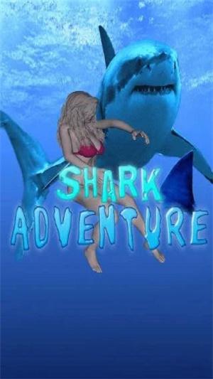 鲨鱼冒险截图