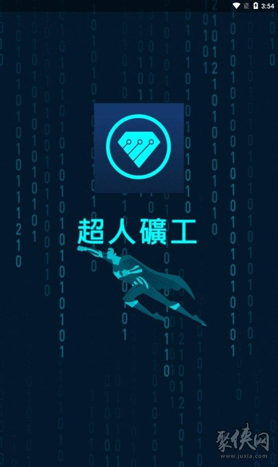 超人矿工官网版