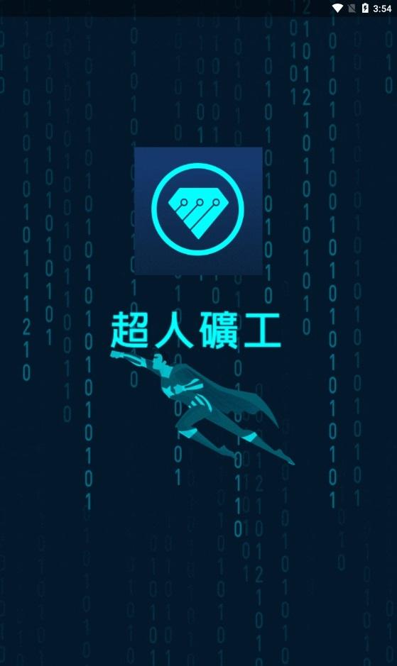 超人矿工官网版截图