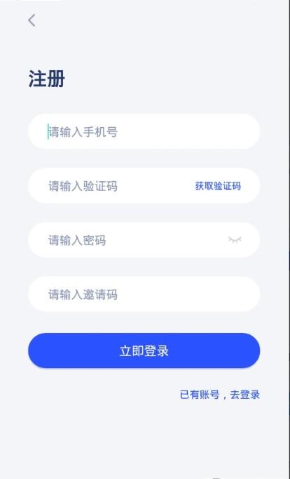 星云矿工app截图