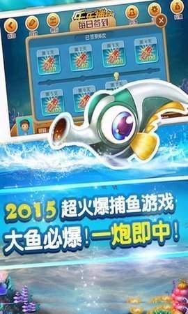 2020最新捕鱼棋牌截图