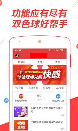 台湾福彩最快开奖结果截图