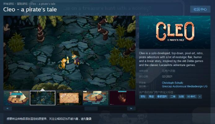 海盗冒险游戏克莱奥 像素风格中成为海盗王