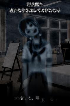 幽灵栖息的校园截图