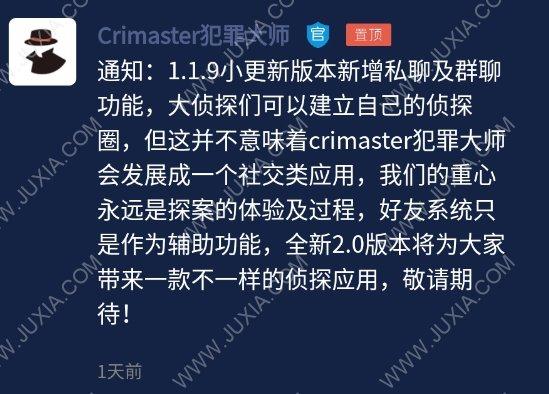 Crimaster犯罪大师通知119小更新版本新增私聊及群聊功能