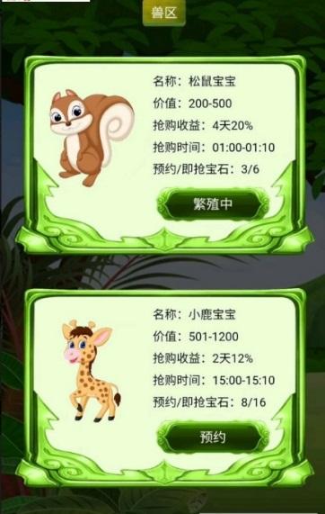 森林兽宝截图