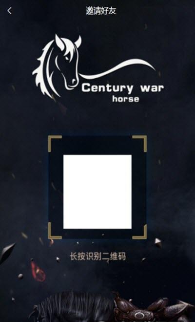 世纪战马截图