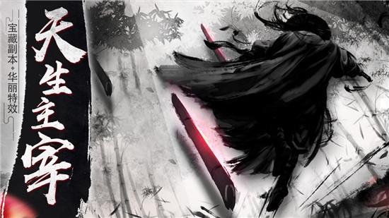 剑指乾坤手游