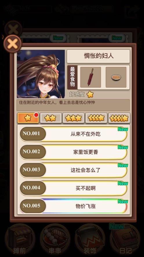九州砍妖录截图