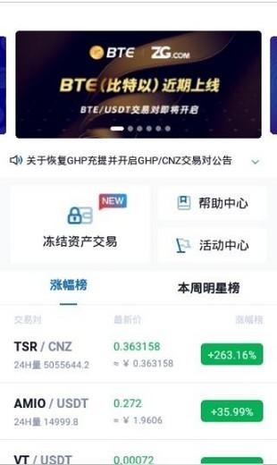 zg交易所app