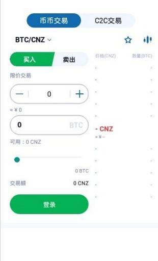 zg交易所app截图