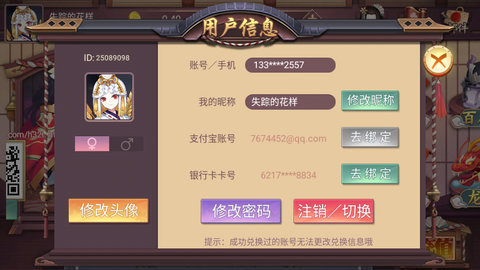 花样娱乐棋牌网站截图