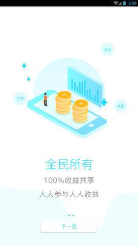 中币交易所截图