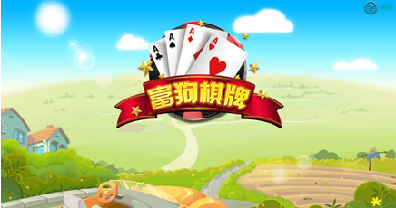 富狗救济金6元棋牌