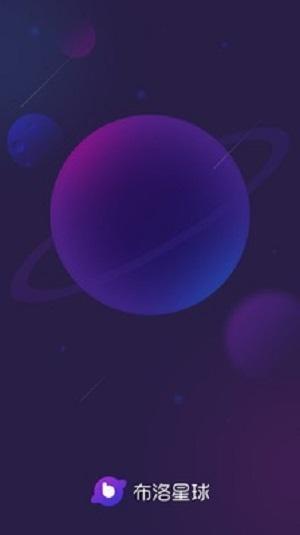 布洛星球截图