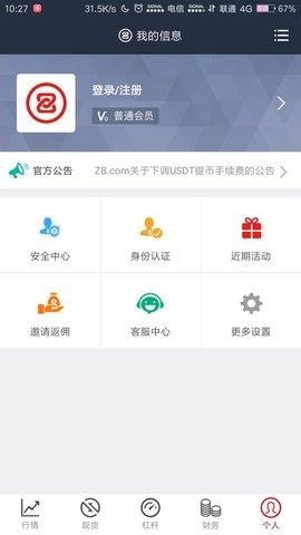 ZB网交易平台截图