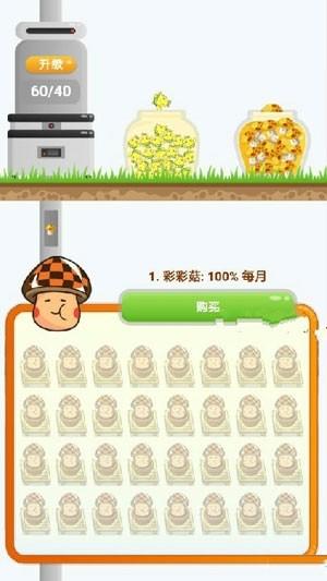 蘑菇生活截图