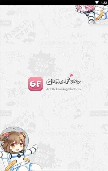 gamefund游戏平台截图
