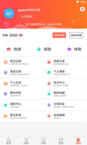中国福利彩票幸运农场截图