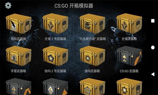 CSGO开箱模拟器