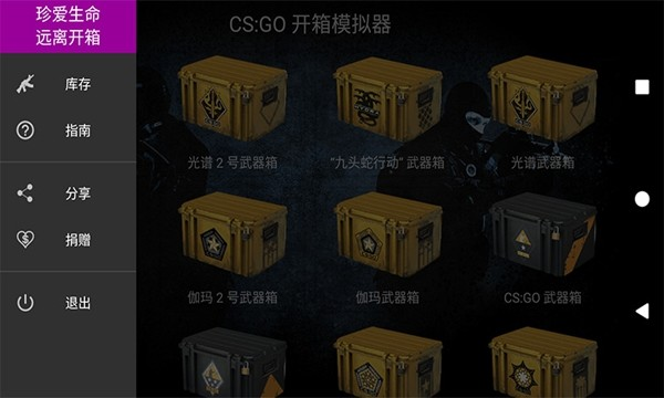 CSGO开箱模拟器截图