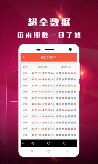 台湾六福彩开奖号码截图