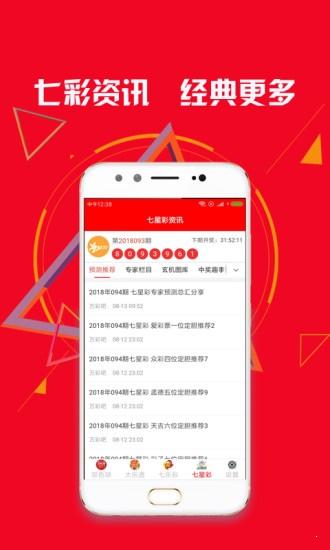 台湾六福彩论坛官网站开奖结果截图