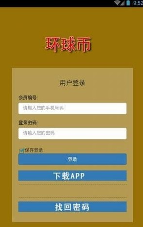 环球币app截图
