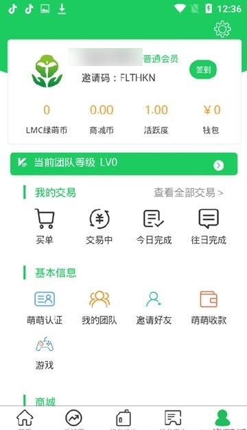 绿萌天使app