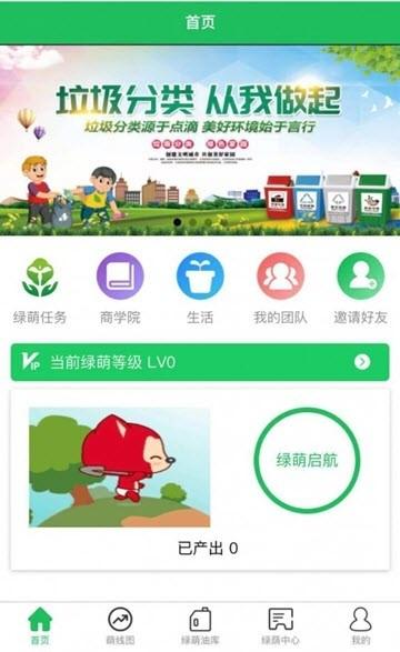 绿萌天使app截图