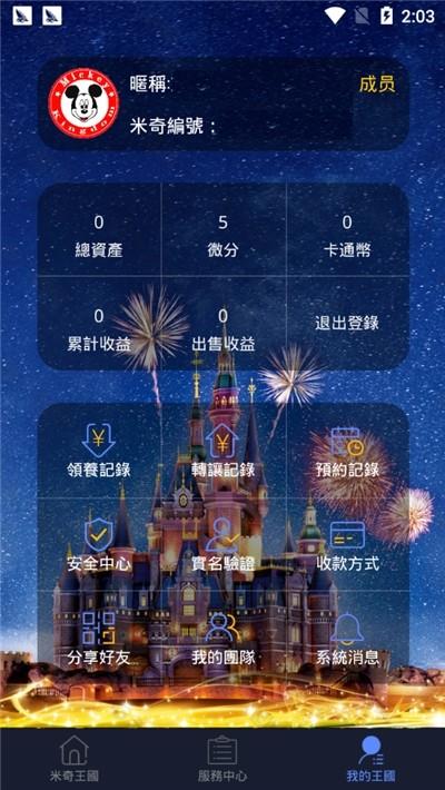 米奇王国app截图
