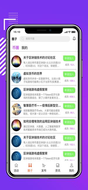 昊韵比特社区截图