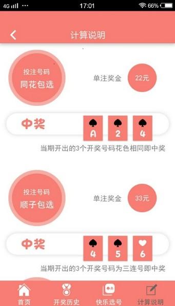 c8com彩八官网截图