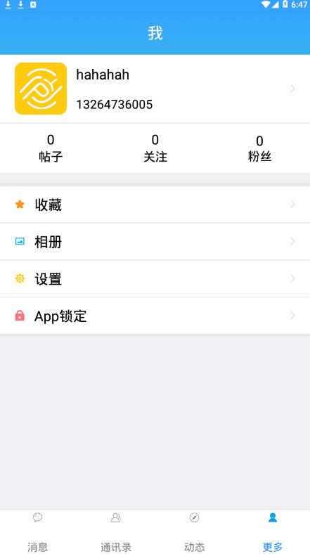 PTChat链语截图