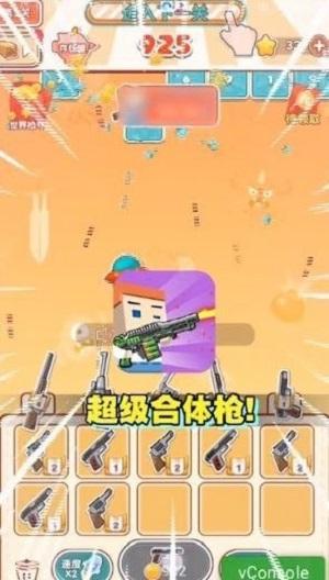 超级合体枪