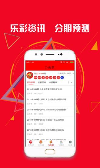 香港免费资料+王中王118截图