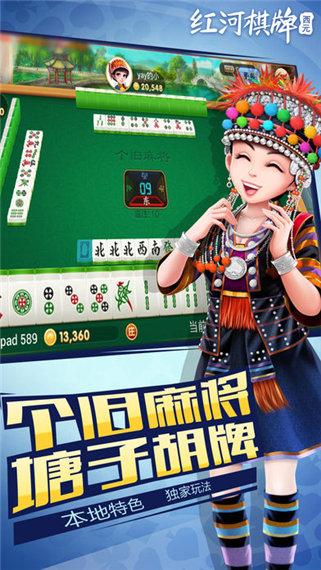 西元红河棋牌最新版截图