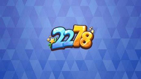 2278电玩游戏截图