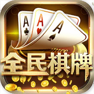 全民棋牌官网app