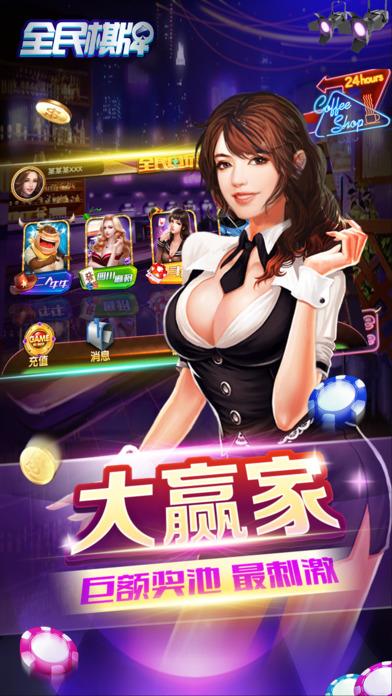 全民棋牌官网app截图