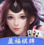 盈福棋牌app