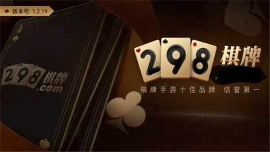 298正版棋牌