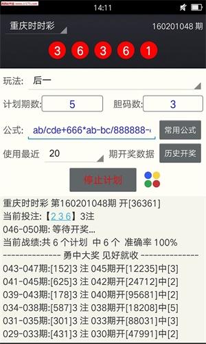 西红柿计划软件官网截图